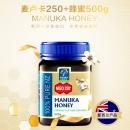 【NZ直邮】蜜纽康Manuka Health麦卢卡蜂蜜 MGO250+