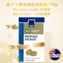 【NZ直邮】蜜纽康Manuka Health麦卢卡蜂蜜蜂胶润喉糖100g