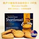 【NZ直邮】蜜纽康Manuka Health 麦卢卡蜂蜜黄油曲奇饼干 250克