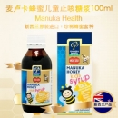 【NZ直邮】蜜纽康Manuka Health麦卢卡蜂蜜儿童糖浆100ml