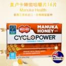 【NZ直邮】蜜纽康Manuka Health麦卢卡蜂蜜咀嚼片16片