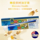 【NZ直邮】蜜纽康Manuka Health蜂胶茶树油牙膏