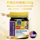 【NZ直邮】蜜纽康Manuka Health 鲜蜂王浆蜂蜜250g(MGO100/MGO400)