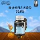 【NZ直邮】康维他Comvita PFL15蜂胶胶囊 365粒