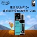 【NZ直邮】康维他Comvita UMF10+蜂胶润喉喷雾(加强型)20ML