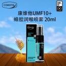 【NZ直邮】康维他Comvita UMF10+蜂胶润喉喷雾20ML