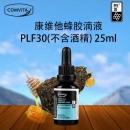 【NZ直邮】康维他Comvita 蜂胶滴液PFL30(不含酒精)25ML