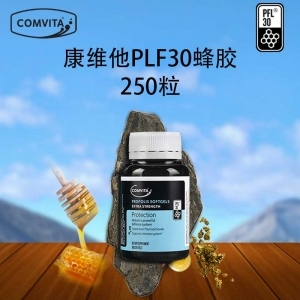 【抢购】康维他Comvita PFL30蜂胶胶囊250粒