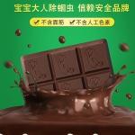 【NZ直邮】儿童成人打虫巧克力 24块(有效期2021年)