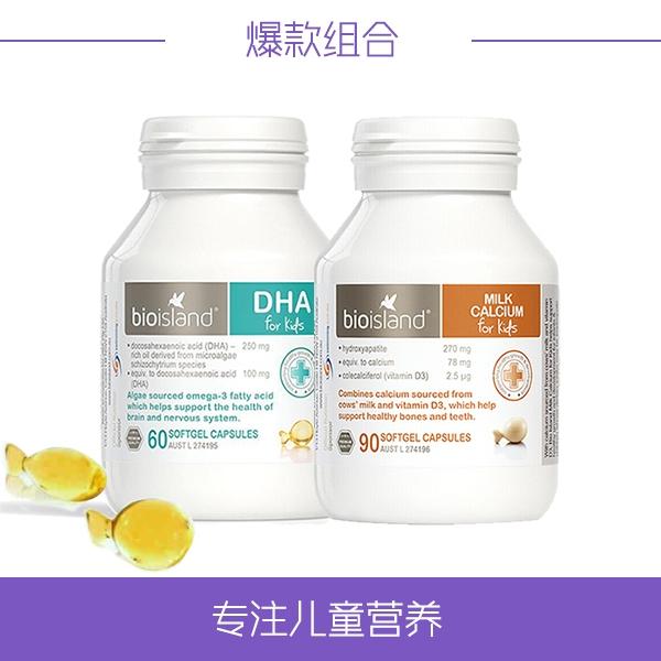【爆款组合】Bioisland 婴幼儿纯乳钙 90粒 + 婴幼儿天然海藻油DHA 脑黄金 60粒