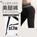 【NZ直邮】YPL 3D塑身瑜伽裤