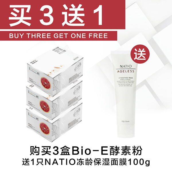 【买就送】Bio-E新版瘦身粉益生菌酵素粉 28袋/盒 3盒 送 NATIO娜迪奥无龄保湿面膜100g 一支