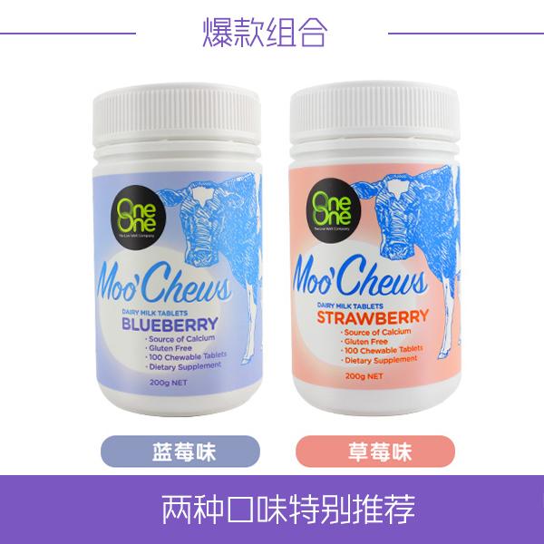 【爆款组合】OneOne奥尼乳钙奶片 100粒(草莓味 + 蓝莓味 各一瓶)