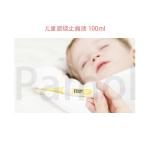 【临期特价】Pamol儿童退烧止痛液100ml(橙子味)(保质期:2019/11)