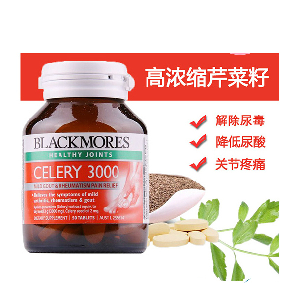 【特价】百丽康美Blackmores芹菜籽精华片50片(到20年11月)