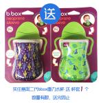 【买就送】bbox儿童吸管杯宝宝 240ml 第二代 送杯套1个(杯套颜色随机)