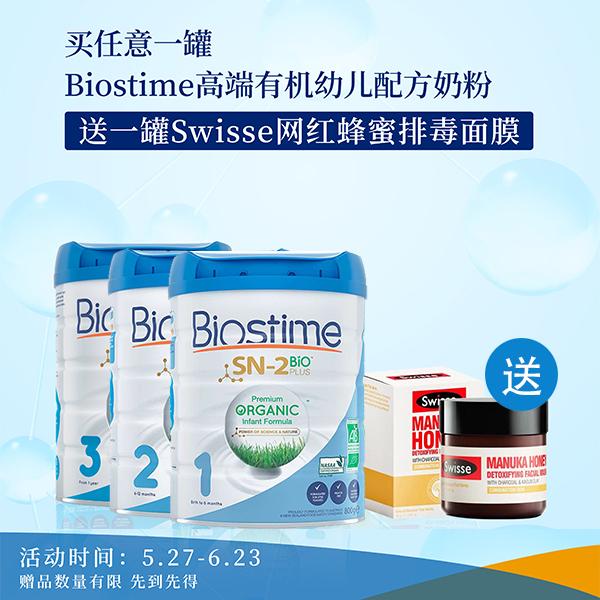 【买就送】买Biostime 合生元澳洲版婴儿奶粉 800g 1罐送swisse 蜂蜜排毒面膜1瓶(包邮)(下单请把收件人身份证打在收件人名字隔壁,下单奶粉请务必提供收件人身份证号码 )