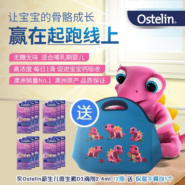 【买就送】Ostelin新生儿维生素D3滴剂2.4ml 12瓶 + 保温午餐包1个