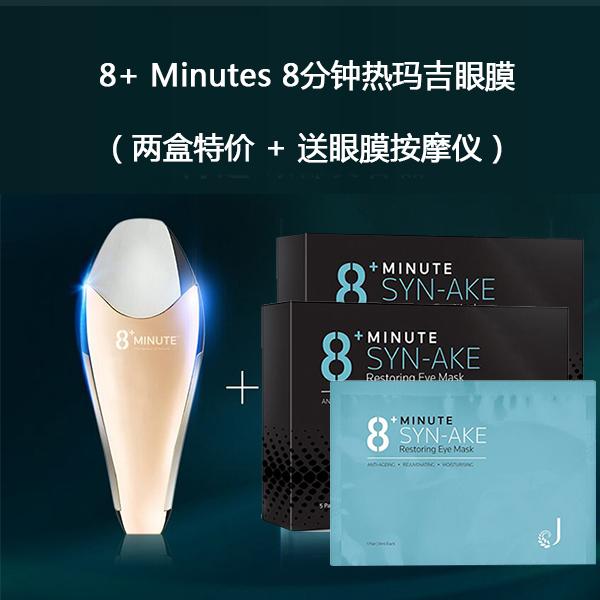 【买就送】8+ Minutes 8分钟热玛吉眼膜(两盒特价加送眼膜按摩仪)预售 7月初发货