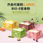 【NZ直邮】Bio-E 魔法轻食粉(一盒*28条)