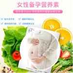 【中国现货】德国拜耳爱乐维孕妇复合维生素营养片100片