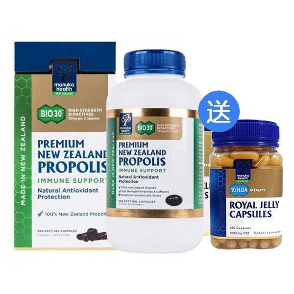 【买就送】蜜纽康Manuka Health Bio30高浓度蜂胶胶囊 + 蜂王浆胶囊 180粒