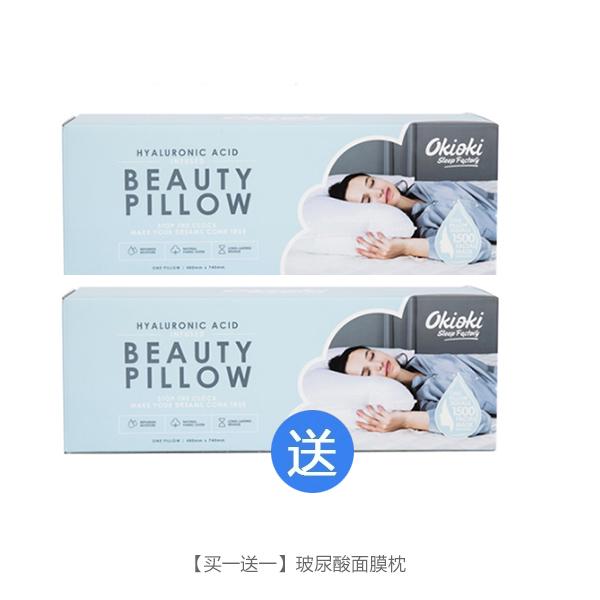 【买一送一】Okioki Beauty Pillow 玻尿酸面膜枕 蓝色 480*740mm 2个