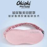 【买一送一】okioki 美容玻尿酸眼罩 第三代升级版 同色2个