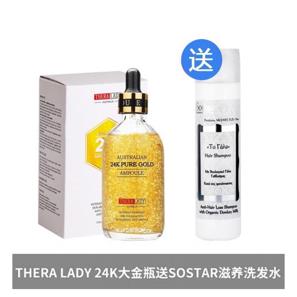 【买就送】Thera Lady 大金瓶24K纳米黄金精华液 100ml + SOSTAR 滋养洗发水250ml