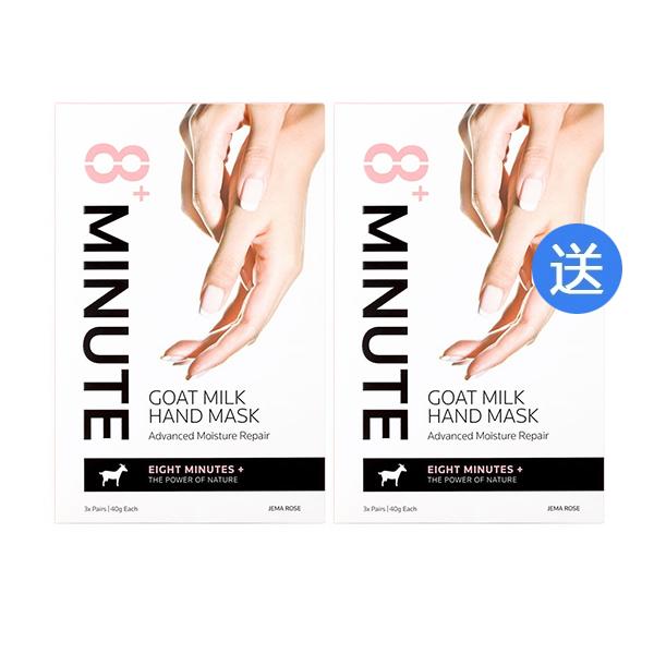 【买一送一】8+ Minutes 8分钟羊奶急救手膜 3对装 2盒