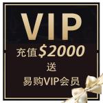 充值$2000 送 易购VIP会员