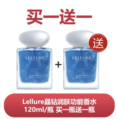 【NZ直邮】Lellure玲珑晶钻蓝色润肤功能香水120ml(买一赠一)