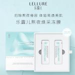 【NZ直邮】Lellure玲珑能量水冻膜睡眠面膜3ml*10