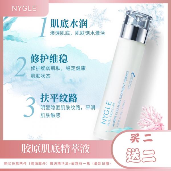 【买二送二】买任意两件NYGLE护肤系列 送 精华油+面霜